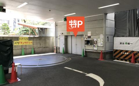 大阪市立科学館から近くて安い明治安田生命堺筋本町ビル駐車場