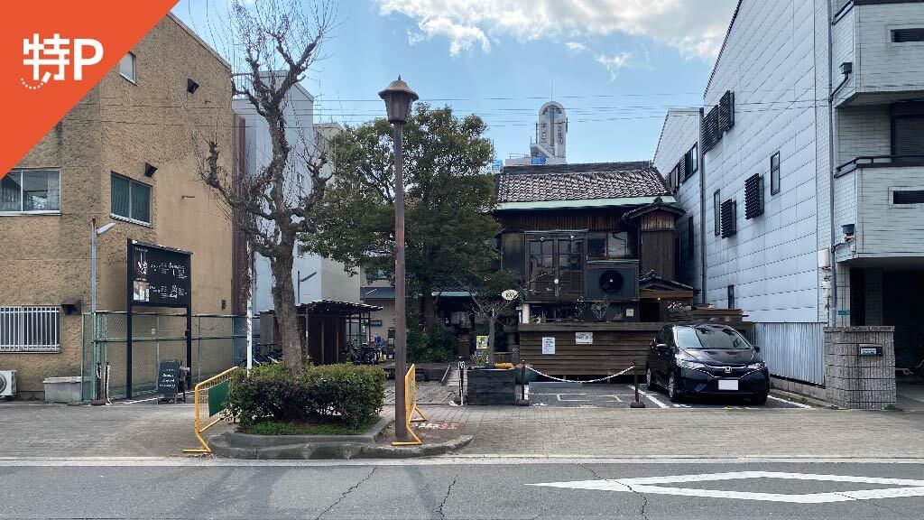 大阪城公園から近くて安い町家再生複合施設 燈 駐車場