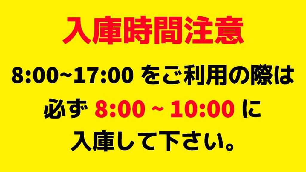 鶴岡八幡宮から近くて安い《入庫時間制限あり》《土日祝》佐助2-18-11駐車場