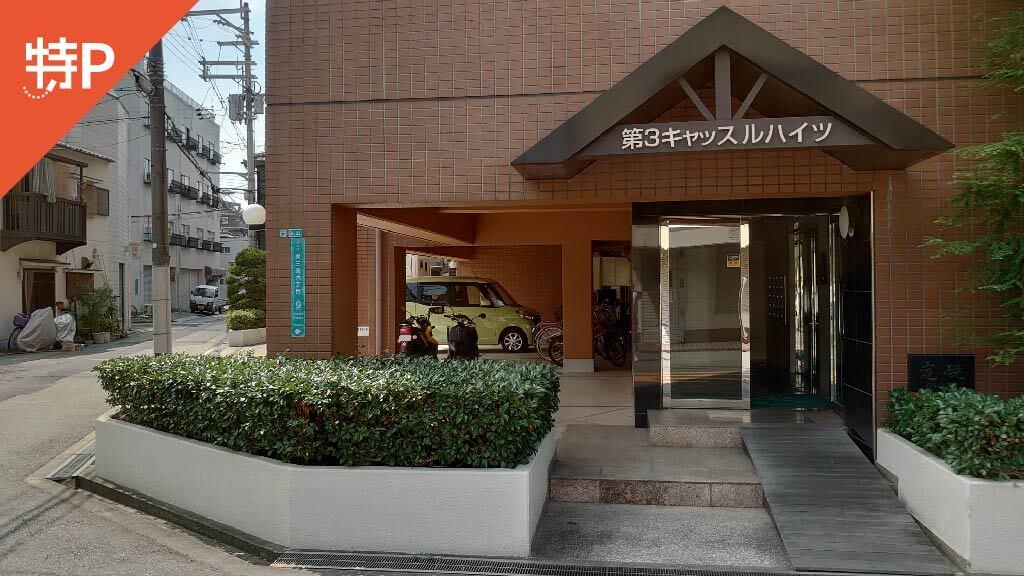新大阪から近くて安い東三国6-9-22駐車場