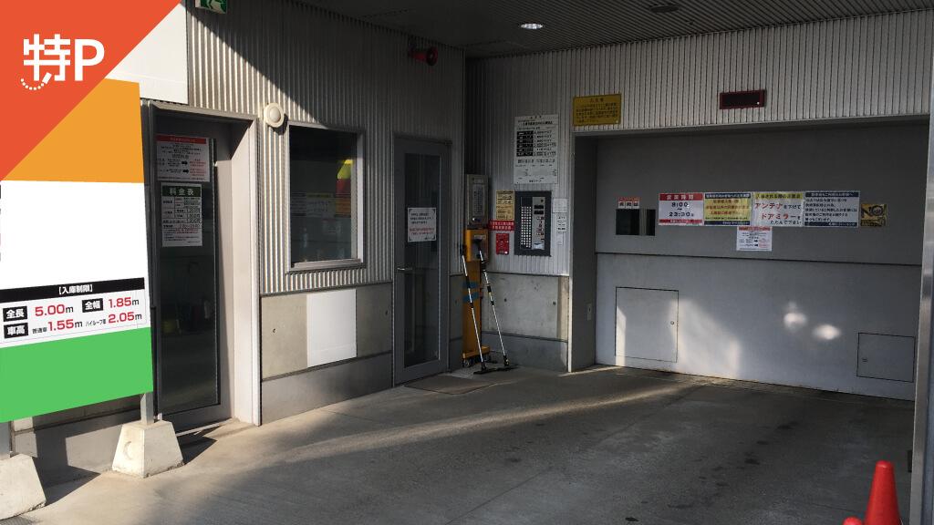 札幌駅から近くて安い《ハイルーフ》札幌4・2パーキング