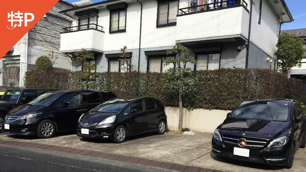 駒沢オリンピック公園から近くて安い深沢4-2-2駐車場