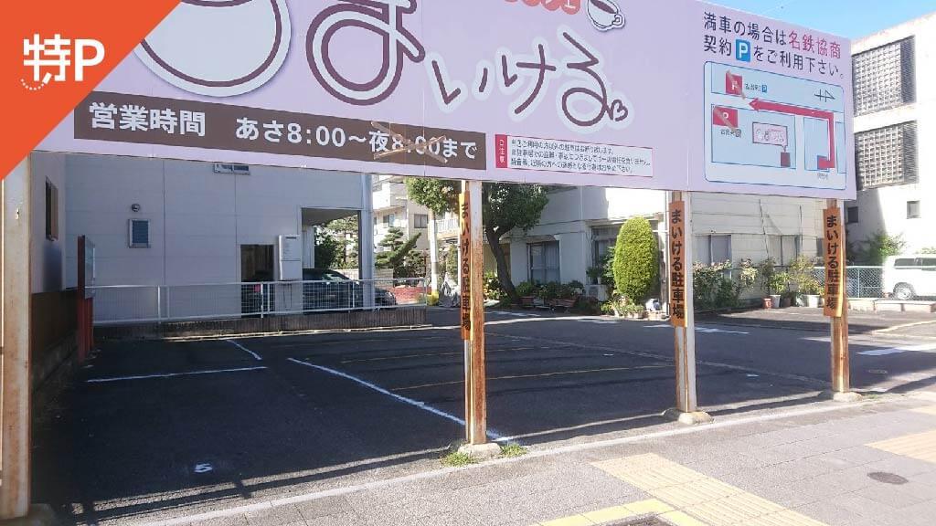 ナゴヤドームから近くて安い喫茶まいける駐車場