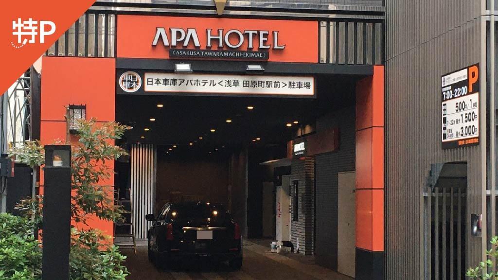 浅草寺から近くて安いアパホテル浅草田原町駅前駐車場