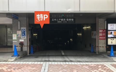 オービィ横浜から近くて安い《機械式サイズ制限あり》エキニア横浜駐車場
