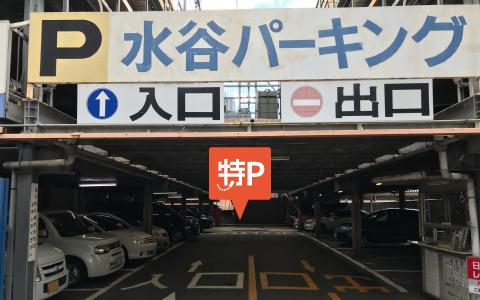 奈良駅から近くて安い水谷パーキング