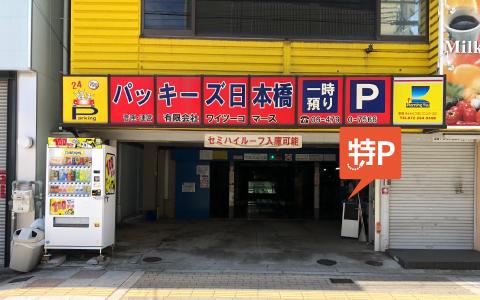 なんばパークスから近くて安い【セミハイルーフ】パッキーズ日本橋駐車場