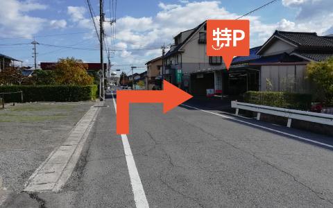 【予約制】特P 東福山カイロ駐車場 No.22.23の画像1