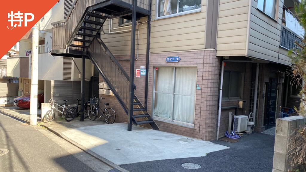 セルリアンタワーから近くて安い《軽・コンパクト》深沢コーポ駐車場
