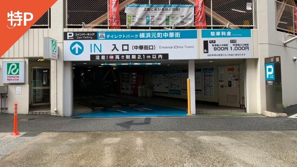 港の見える丘公園から近くて安いダイレクトパーク横浜元町中華街駐車場
