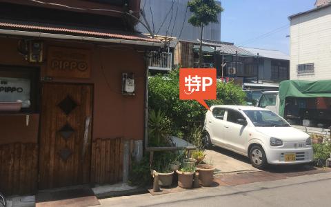 京セラドーム大阪から近くて安い【軽・コンパクト_庭前】本田4-9-8 駐車場