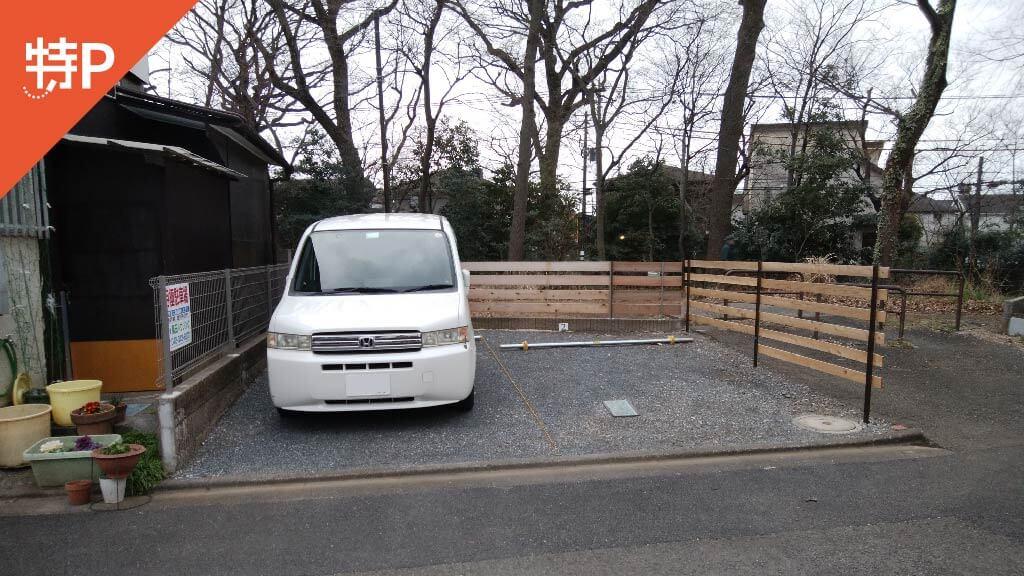 国分寺から近くて安い《軽・コンパクト》たかの台駐車場