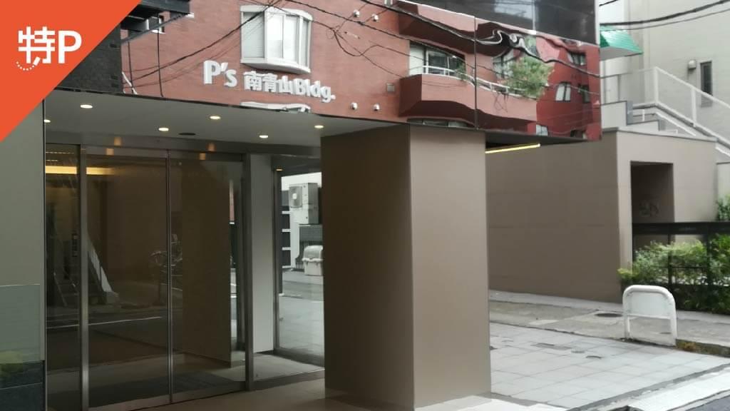 国立新美術館から近くて安い【土日祝】P's南青山ビルディング駐車場