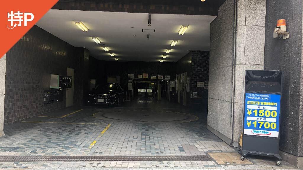 阪神梅田百貨店から近くて安い【土日祝】大阪日興ビル駐車場