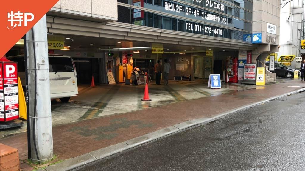 札幌駅から近くて安いKPパーキング
