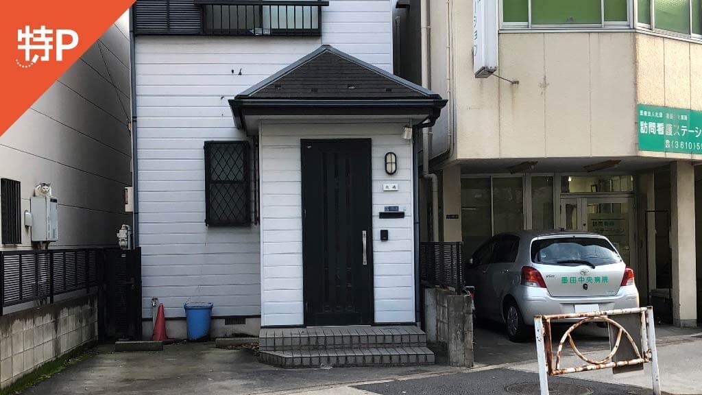 東京スカイツリーから近くて安い文花3-15-2駐車場