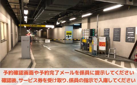 横浜美術館から近くて安い三菱重工横浜ビル駐車場