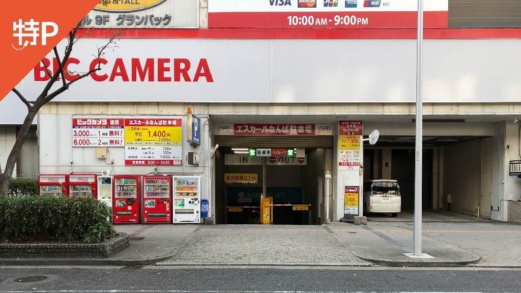 大丸心斎橋店から近くて安い《サイズ・重量制限有り》エスカールなんば駐車場